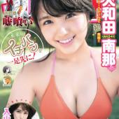 Nana Ohwada porn