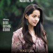 Nana Ou-Yang movie