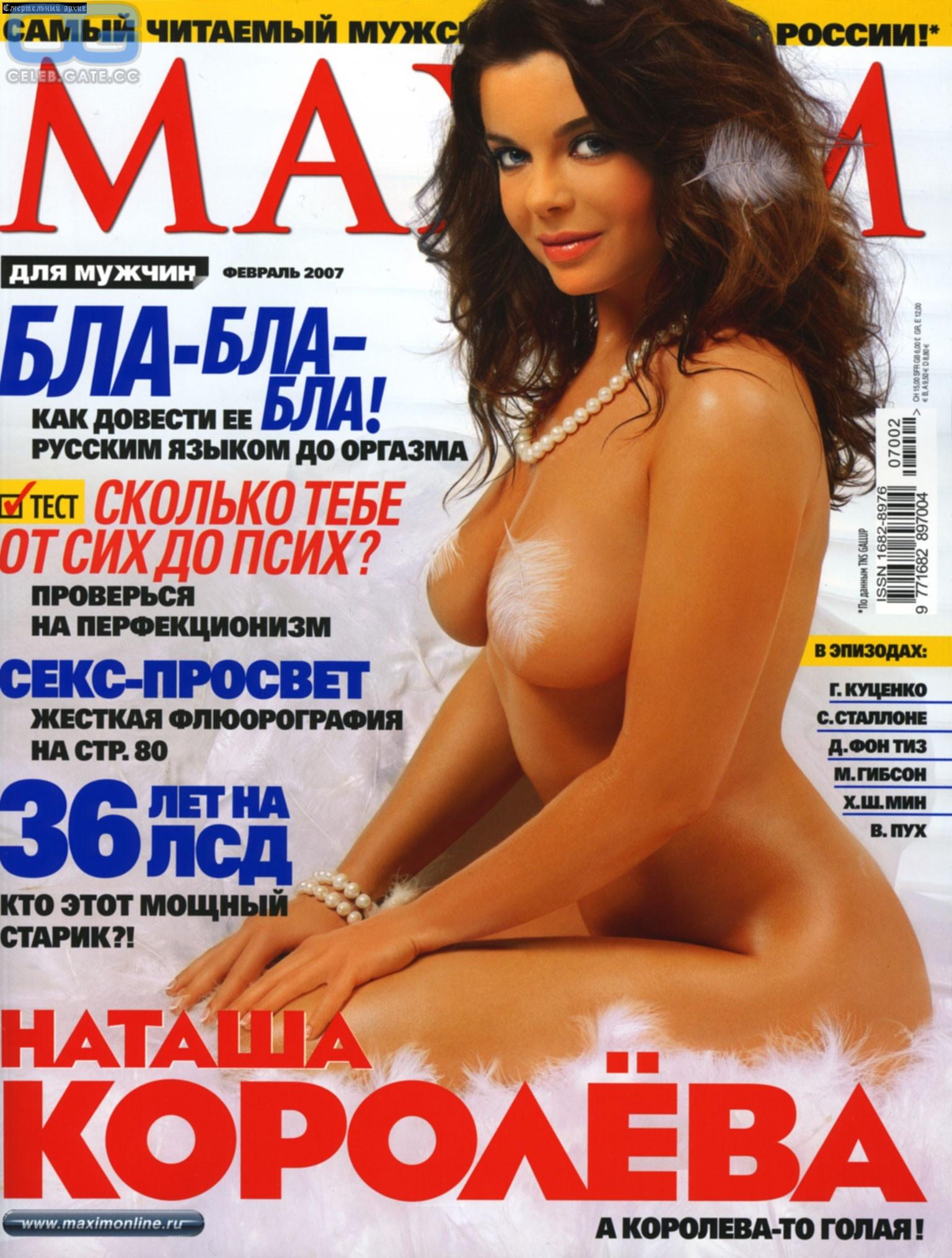 Korolyova  nackt Natasha Who is